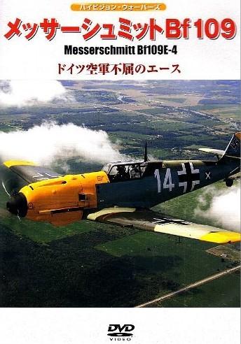 メッサーシュミットBf109E-4 ドイツ空軍不屈のエース