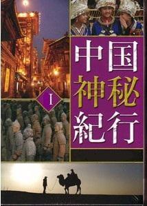 中国神秘紀行