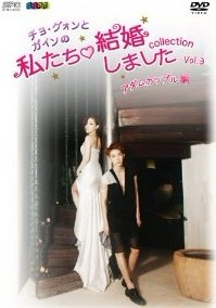 """""""チョ・グォンとガインの""""私たち結婚しました-コレクション-(アダムカップル編) Vol.3-6"""