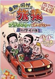 [DVD] 東野・岡村の旅猿 プライベートでごめんなさい・・・ハワイの旅