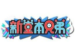 [DVD] 新堂本兄弟