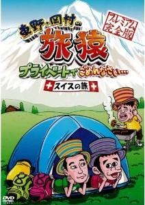 [DVD] 東野・岡村の旅猿 プライベートでごめんなさい・・・スイスの旅