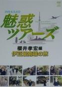 [DVD] 魅惑ツアーズ 櫻井孝宏編 伊豆最南端の旅