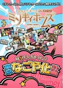 [DVD] ミソキィホームズ 東京なごや化計画