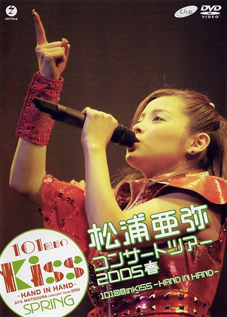 松浦亜弥コンサートツアー2005 春 101回目のKISS~HAND IN HAND~