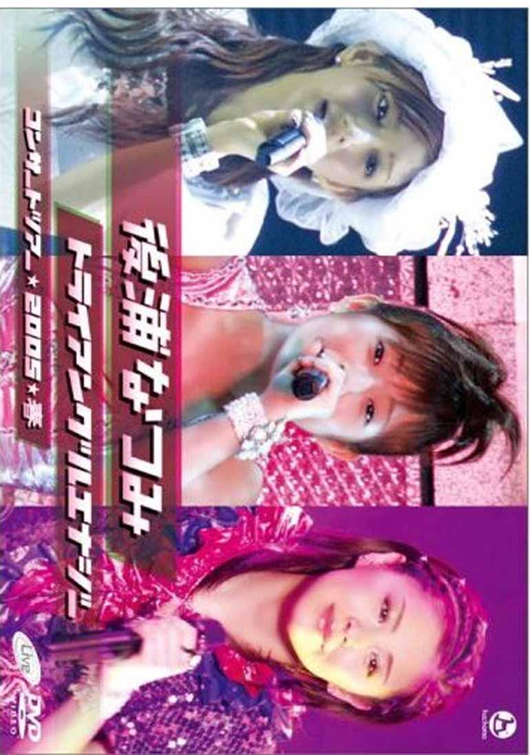 後浦なつみコンサートツアー2005春「トライアングルエナジー」