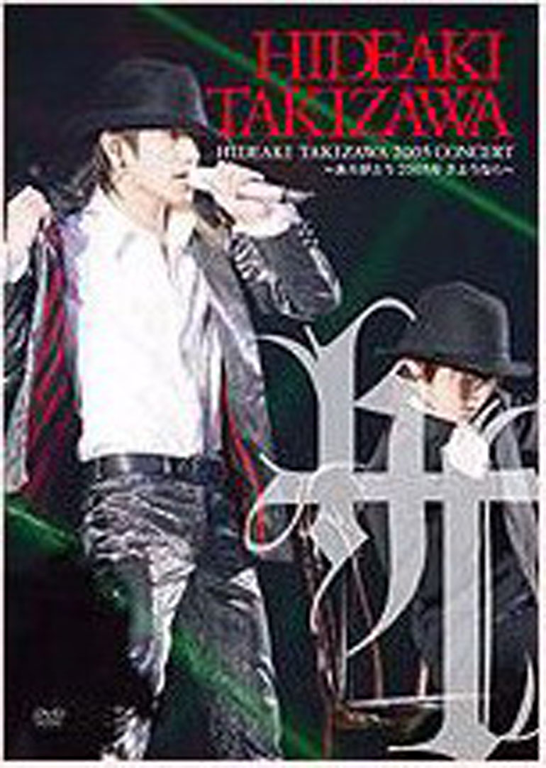 Hideaki Takisawa 2005 concert?ありがとう 2005年さようなら?
