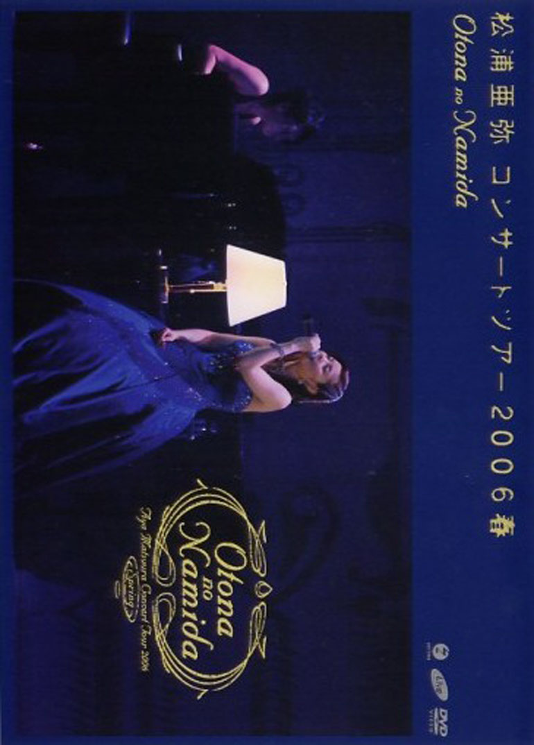 松浦亜弥コンサートツアー2006春~OTONA no NAMIDA~