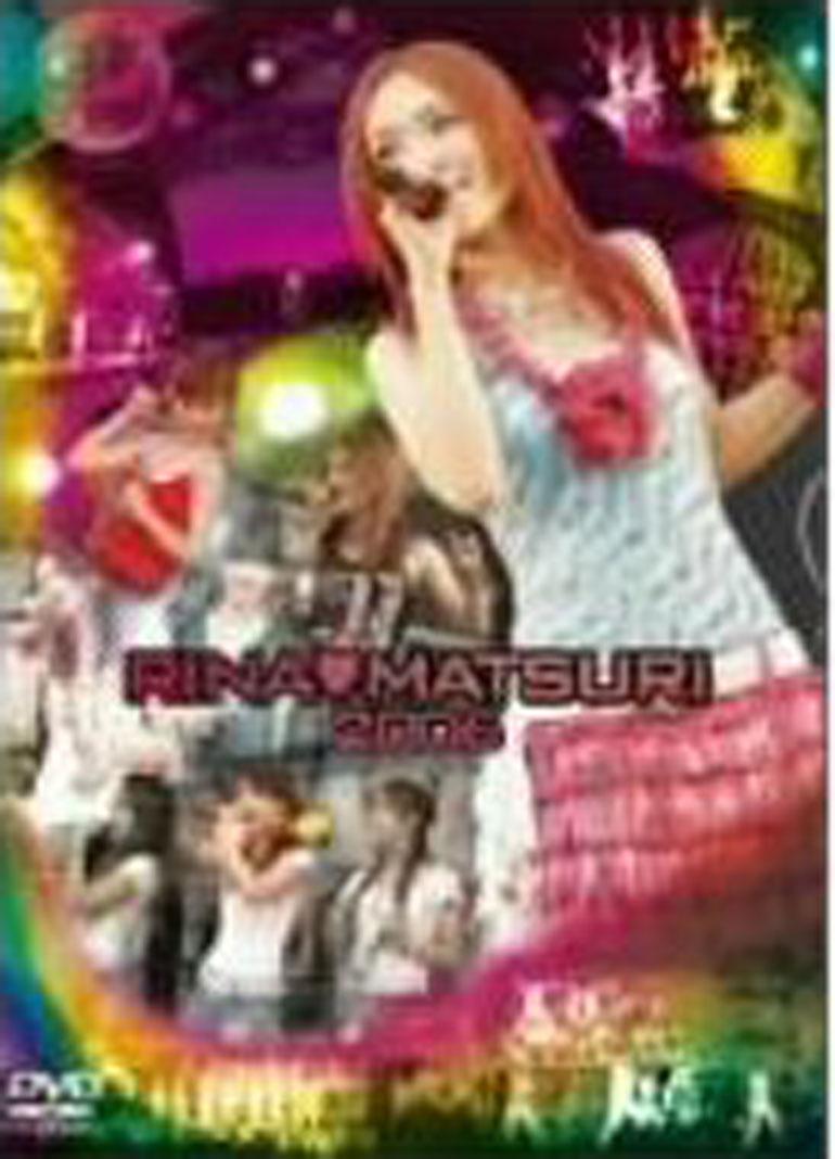 Rina Aiuchi: RINA♥MATSURI 2006