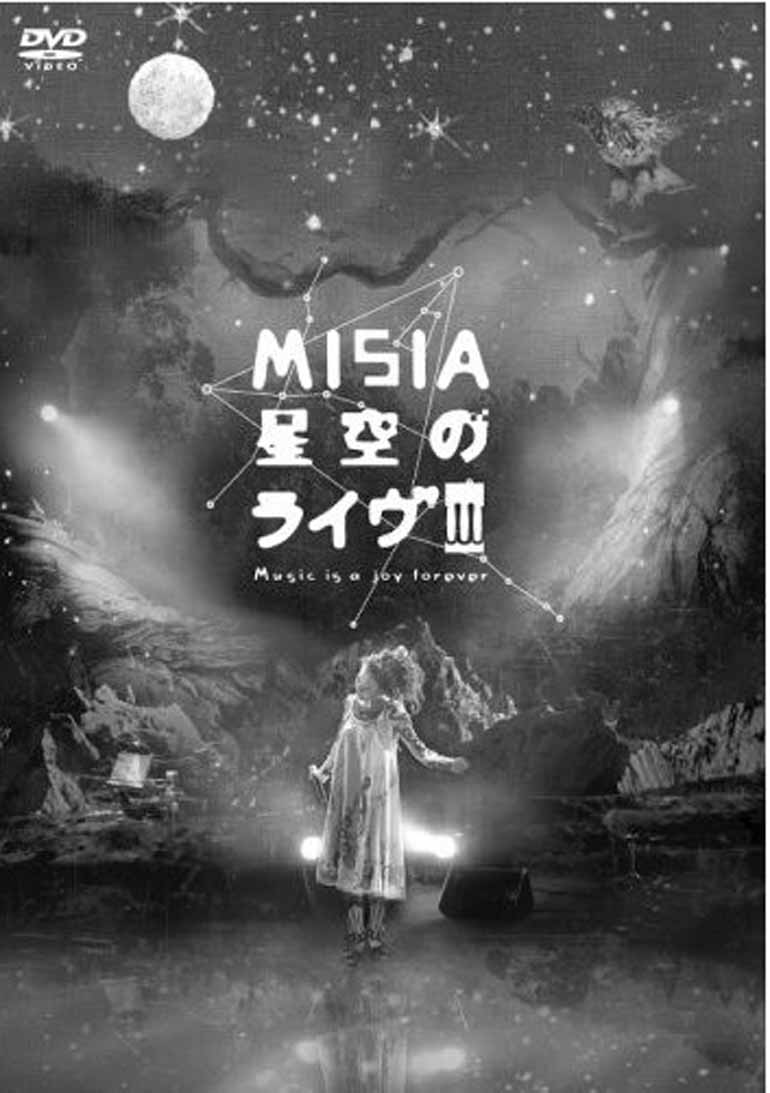 MISIA 星空のライブ3 ~Music is a joy forever~