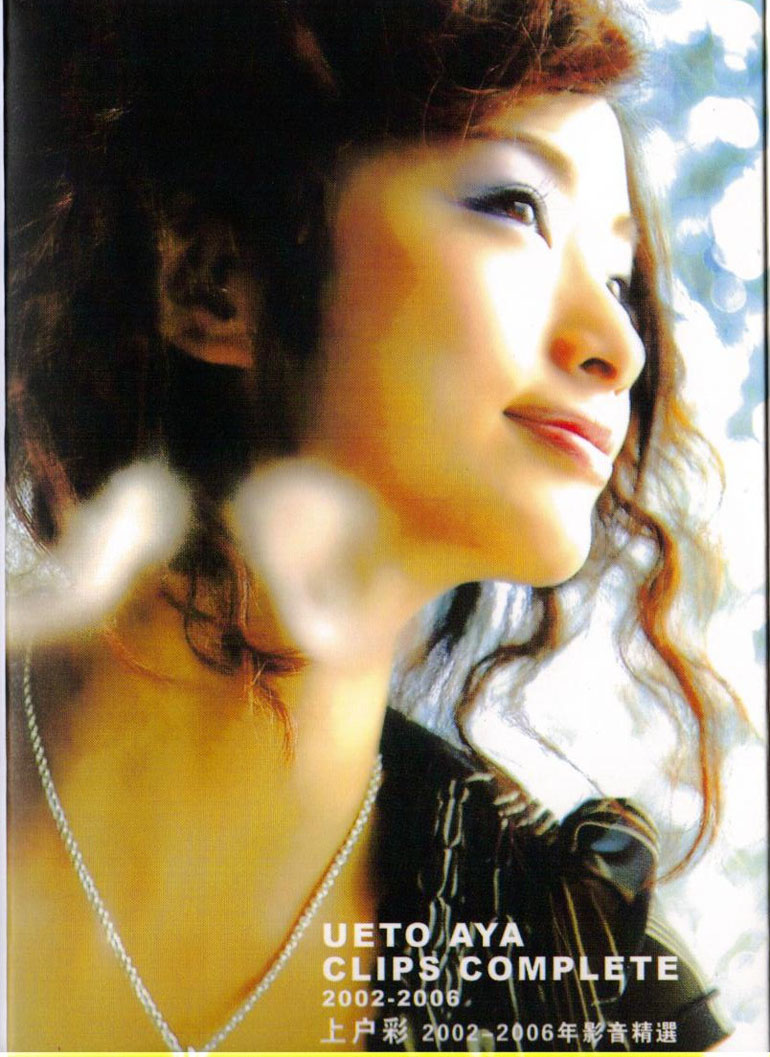 UETO AYA CLIPS COMPLETE 2002~2006