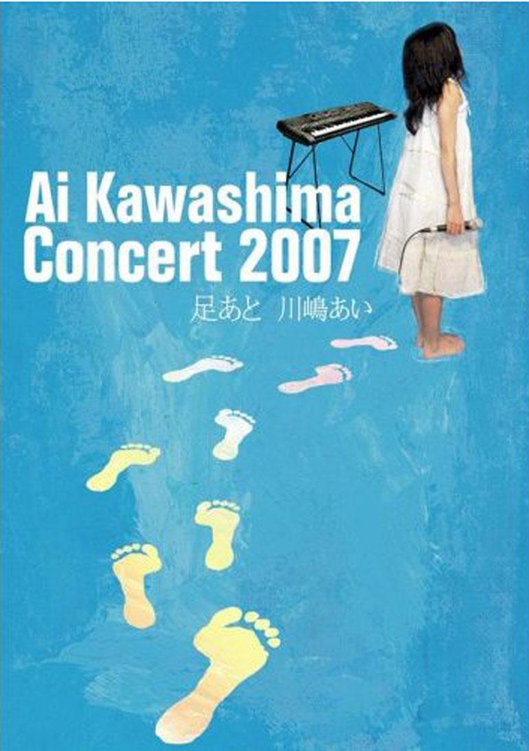 Ai Kawashima Concert 2007 足あと
