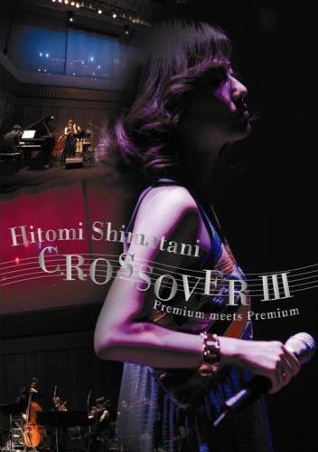 島谷ひとみ/CROSSOVER III~Premium meets Premium~