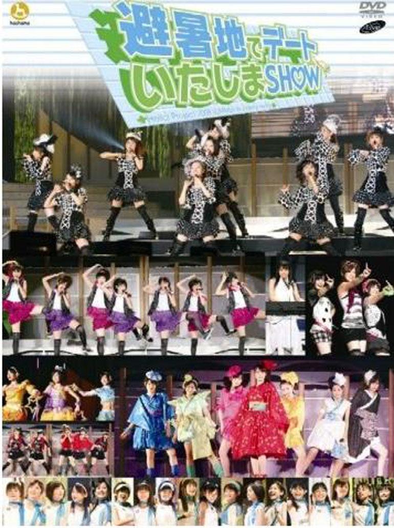 モーニング娘 Hello!Project 2008