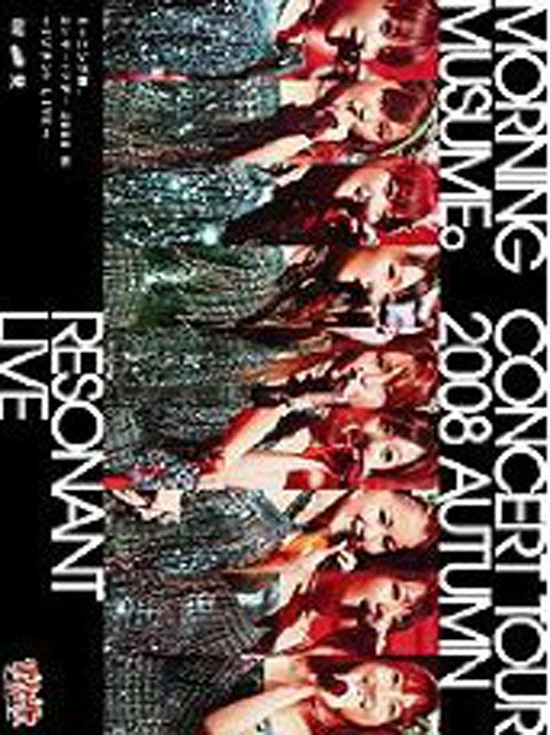 モーニング娘。コンサートツアー2008 秋~リゾナントLIVE~