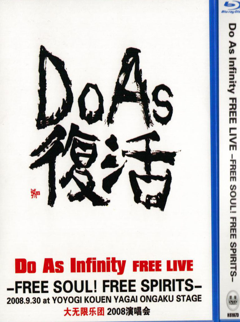 Do As Infinity FREE LIVE-FREE SOUL!FREE SPIRITS!-
