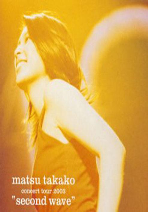 "matsu takako concert tour 2003""second wave""on film"