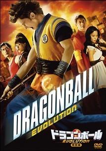 Blu-ray ドラゴンボール EVOLUTION