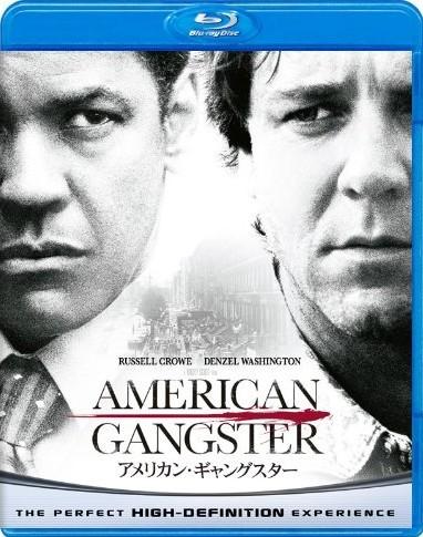 Blu-ray アメリカン・ギャングスター