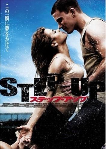 [Blu-ray] ステップ・アップ