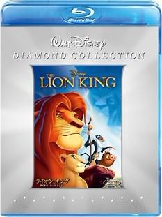 Blu-ray ライオン・キング