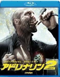 Blu-ray CRANK 2 / アドレナリン2 ハイ・ボルテージ