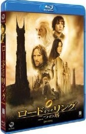 Blu-ray ロード・オブ・ザ・リング/二つの塔