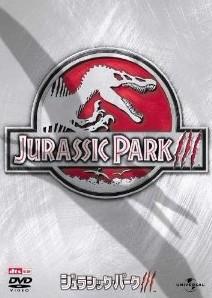 Blu-ray ジュラシック・パーク 3