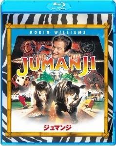 Blu-ray ジュマンジ