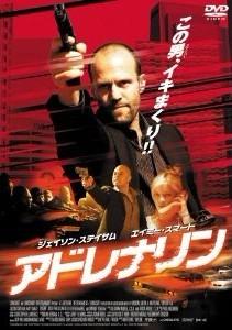 Blu-ray CRANK / アドレナリン