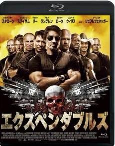 Blu-ray エクスペンダブルズ