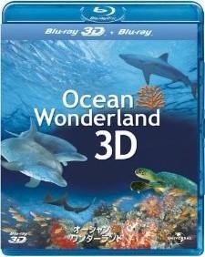 3D&2D Blu-ray オーシャン・ワンダーランド