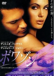 Blu-ray ポワゾン
