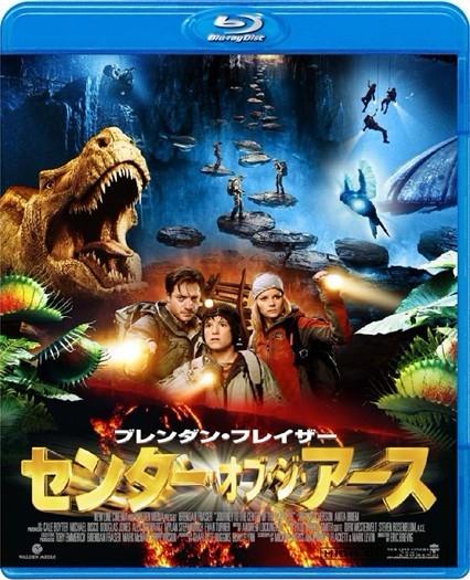 3D&2D Blu-ray センター・オブ・ジ・アース