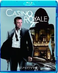 Blu-ray 007 カジノ・ロワイヤル