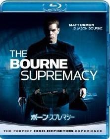 Blu-ray ボーン・スプレマシー