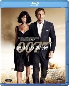 Blu-ray 007/慰めの報酬