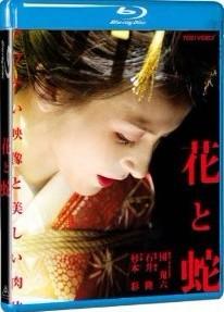 Blu-ray 花と蛇