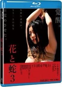 Blu-ray 花と蛇3