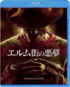 Blu-ray エルム街の悪夢