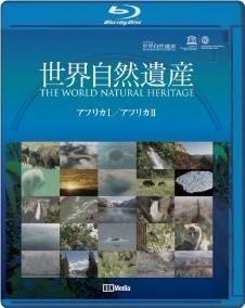 [Blu-ray]世界自然遺産 アフリカ1・アフリカ2編「邦画 DVD」