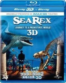 3D&2D Blu-ray オーシャン・ワンダーランド2 海竜の世界