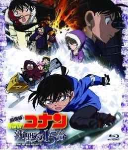 Blu-ray 劇場版 名探偵コナン 沈黙の15分