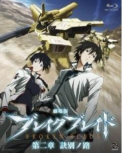 Blu-ray 劇場版 ブレイク ブレイド 第二章 訣別ノ路