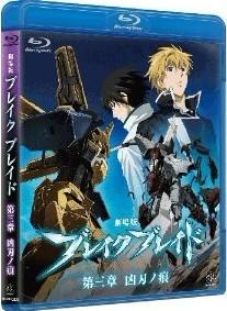 Blu-ray 劇場版 ブレイク ブレイド 第三章 凶刃ノ痕