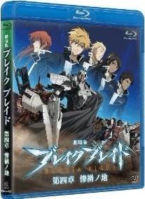 Blu-ray 劇場版 ブレイク ブレイド 第四章 惨禍ノ地
