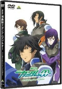 Blu-ray 劇場版 機動戦士ガンダムOO ―A wakening of the Trailblazer―