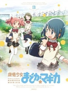 Blu-ray 魔法少女まどか☆マギカ 3