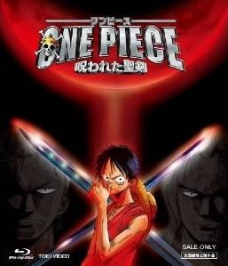 Blu-ray ワンピース 呪われた聖剣