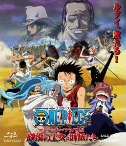 Blu-ray ワンピース エピソード オブ アラバスタ 砂漠の王女と海賊たち